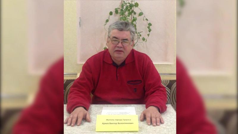 Ответ Аряева В.В. о незаконной проверке г.Чернодуба Р.В. в г.Зугрэсе