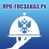Про-госзаказ.ру. Закупки по 44-ФЗ и 223-ФЗ