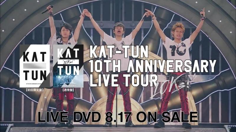 "【J-web】DVD KAT-TUN 10TH ANNIVERSARY LIVE TOUR ""10Ks"" в продаже с 17.08!"