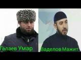 Галаев Умар и Ваделов Абдул—Мажит — Об истинном лице Лже—Салафитов! Призыв к диспуту в любое время на.любую тему!  http