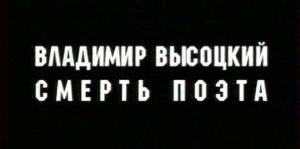 Владимир Высоцкий. Смерть поэта (Россия, 25.07.2005)