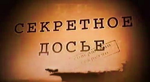Секретное досье (Первый канал, 07.06.2004) Фанатские войны