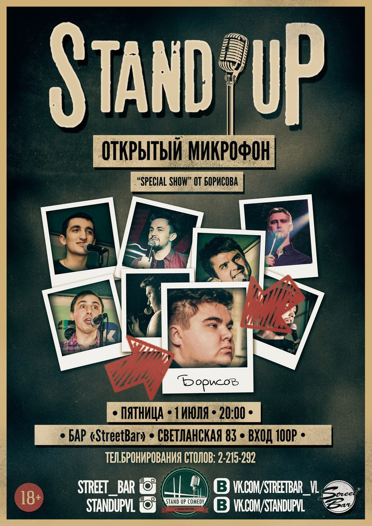 Афиша Владивосток STREETBAR / STAND UP COMEDY VLADIVOSTOK 01/07/16