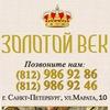 Скупка золота и антиквариата в Санкт-Петербурге