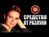Средство от разлуки 2016. HD Версия! Русские мелодрамы сериалы 2016 новинки