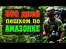 860 дней пешком по Амазонке. Рекорд Гиннеса