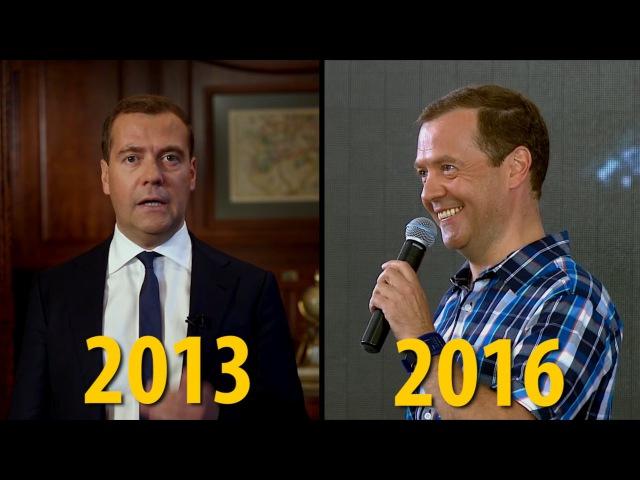 Медведев о зарплатах учителей в 2013 и в 2016. Дмитрий Медведев и учителя