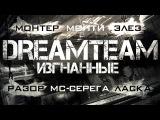 Warface Dream Team Изгнанные. Монтер, Монти, Элез, Разор, МС-Серега, Ласка