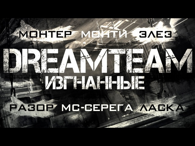 Warface Dream Team: Изгнанные. Монтер, Монти, Элез, Разор, МС-Серега, Ласка