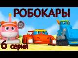 Мультики для детей Дино вперед 6 серия Мультфильм про машинки и животных Зайчики котики динозавр