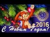 С наступающим Новым ГОДОМ 2016! Поздравление моим друзьям