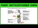 РЕМОНТ №2 энергосберегающей лампы / энергосберегающих ламп- ПРОСТО О СЛОЖНОМ - сможет каждый!