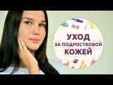 Уход за подростковой кожей Шпильки  Женский журнал