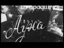 Валерий Ободзинский Редкая сохранившаяся архивная запись полностью публикуется впервые