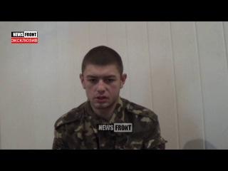 Откровения украинского военнопленного Павла Юрбаша