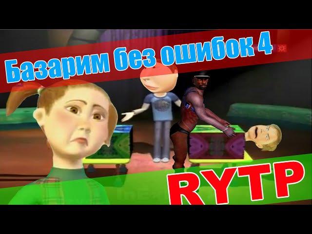 Базарим без ошибок 4 RYTP / пуп ритп