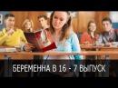 Беременна в 16 Вагітна у 16 Сезон 1, Выпуск 7