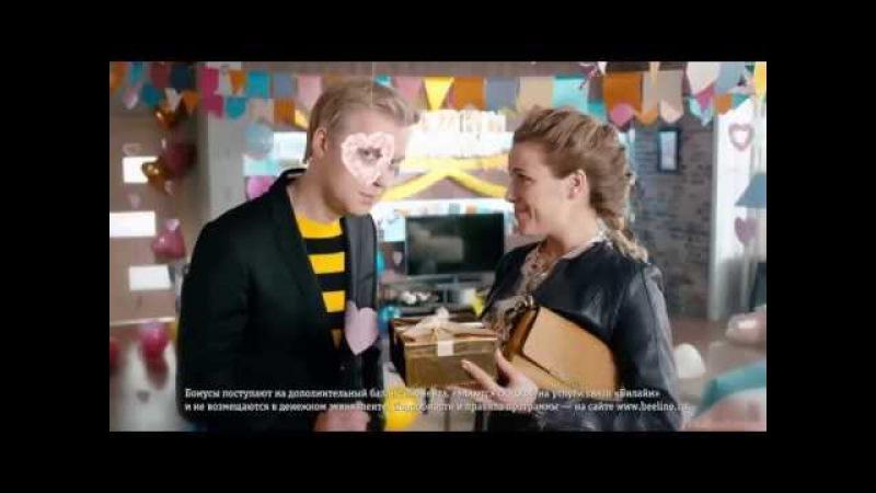 Реклама Билайн - Подарок   Сергей Светлаков Мы вместе уже 92 дня