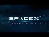 NASA 2015. Полная трансляция первой в истории посадки ракетоносителя Falcon 9
