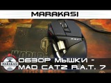 Обзор на мышку - Mad Catz R.A.T. 7