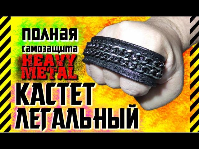 Как сделать кастет разрешенный к ношению. Легальное оружие в ментуре! Полная самозащита heavy metal