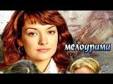 Я БУДУ РЯДОМ Фильм HD мелодрама 2014 русская melodrama russkoe kino Ya budu ryadom
