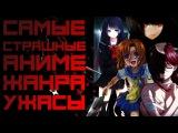 САМЫЕ СТРАШНЫЕ АНИМЕ! (7 Страшных аниме жанра ужасы) [ShirAnime] notTop5