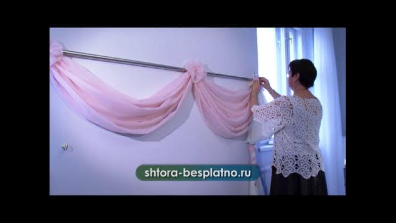 Простой и красивый ламбрекен-драпировка своими руками (шитье и рукоделие для начинающих)