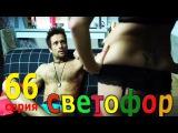 Светофор - 66 серия 4 сезон 6 серия