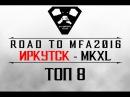 [Road to MFA16 - Irkutsk] MKXL - Топ 8