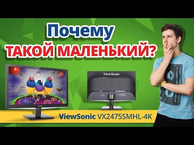 Обзор универсального 4К-монитора Viewsonic VX2475SMHL-4K