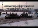 Танк Т-80 вытягивает самоходную 152 мм гаубицу Акация