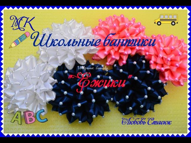 Школьные ЕжикиБанты к школьной формеSchool bows with new petals