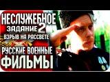 Русские Фильмы 2015 - НЕСЛУЖЕБНОЕ ЗАДАНИЕ 2 Взрыв на рассвете Военный Боевик Воен ...