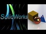 SolidWorks. RealView, как настроить реалистичное моделирование.