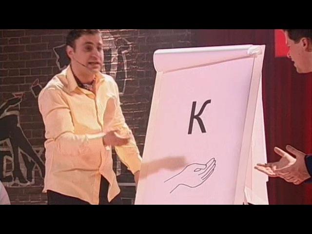 Гарик Харламов и Гарик Мартиросян - Кавказский алфавит
