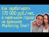 Как зарабатывать 170 000 руб./мес. в маленьком городе на франшизе MarketingTime? Артем Попов и Дмитрий Борисов отзывы.