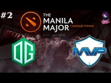 OG vs MVP #2 The Manila Major Lan Dota 2