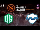 OG vs MVP #1 The Manila Major Lan Dota 2