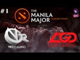 VG.R vs LGD #1 The Manila Major Lan Dota 2