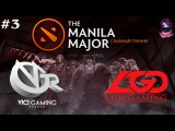 VG.R vs LGD #3 The Manila Major Lan Dota 2