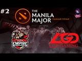 Empire vs LGD #2 The Manila Major Lan Dota 2