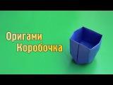 Как сделать оригами коробочку на ножках из бумаги своими руками
