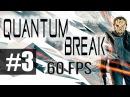 Прохождение Quantum Break на русском 60FPS - Часть 3 - Сериал