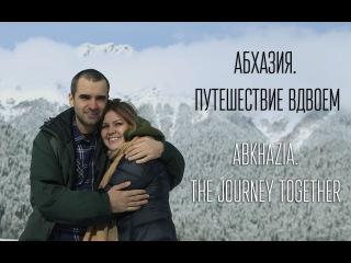 Абхазия. Путешествие вдвоем. Abkhazia. The journey together.