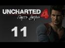 Uncharted 4 Путь вора - Глава 8 Могила Генри Эвери - прохождение игры на русском 11