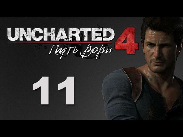 Uncharted 4: Путь вора - Глава 8: Могила Генри Эвери - прохождение игры на русском [11]