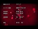 ENDING   Kyousougiga / Шутки чокнутой столицы [TV]