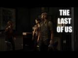 The last of Us прохождение с Евгеном. Let's play #2.