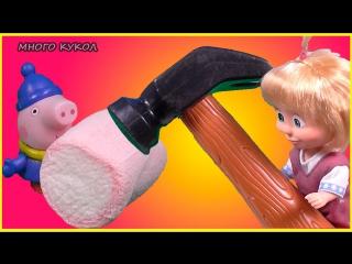 Маша и Медведь Свинка Пеппа Мультик из игрушек игрушки и игры для девочек на русском Машин дом